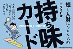 持ち味カード